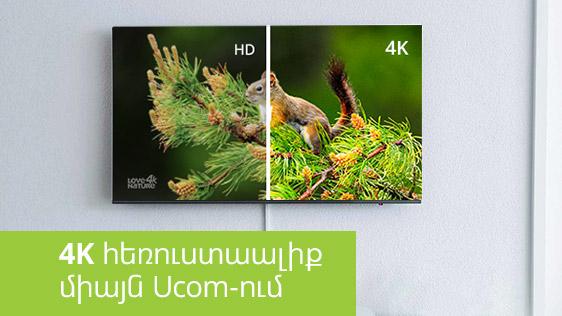 Ucom ընկերությունն առաջինն է Հայաստանում առաջարկում 4K որակի հեռուստաալիք