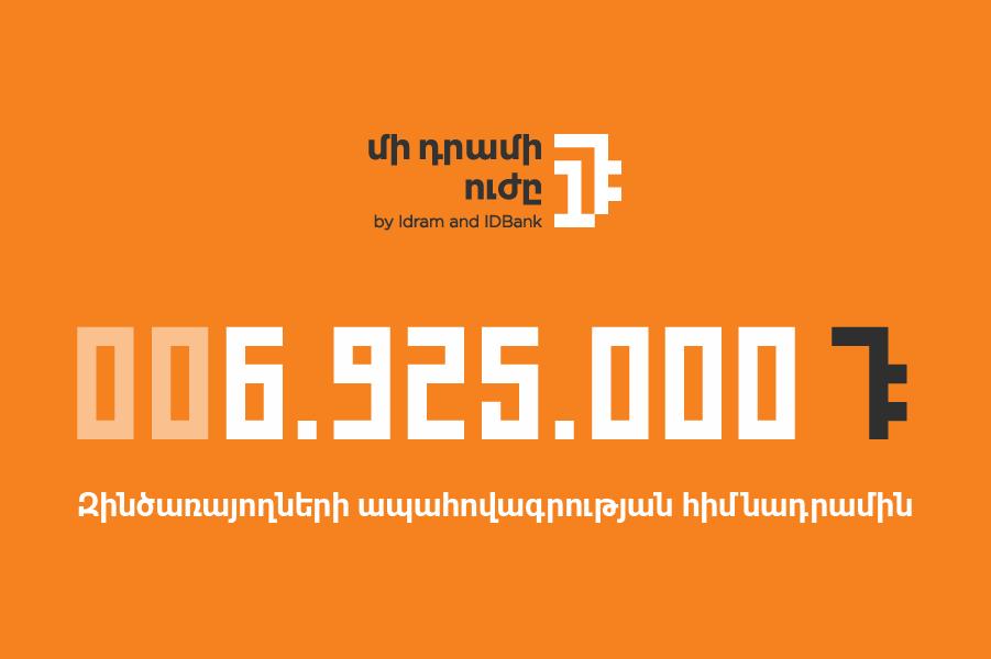 6.925.000 ՀՀ դրամ Զինծառայողների ապահովագրության հիմնադրամին․ «Մի դրամի ուժի» հաջորդ շահառուն «Վահե Մելիքսեթյան» հիմնադրամն է
