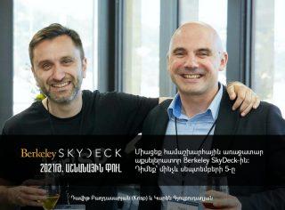 Հայտերի ընդունելություն՝ Berkeley SkyDeck-ի 2021թ. աշնան աքսելերացիոն ծրագրի համար