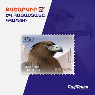 ՀայՓոստ. Քվեարկենք Հայաստանը ներկայացնող նամականիշի օգտին