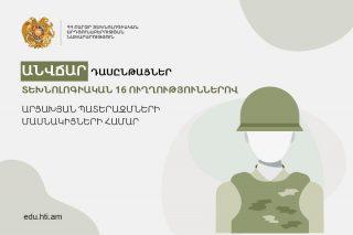 Տեխնոլոգիական 16 ուղղություններով անվճար դասընթացներ կանցկացվեն արցախյան պատերազմերի մասնակիցների համար