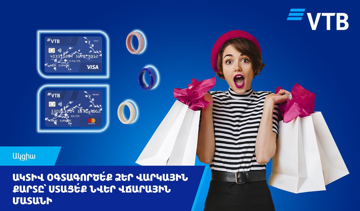 Ակտիվ օգտագործե՛ք Ձեր վարկային քարտը և ստացե՛ք նվեր ՎՏԲ-Հայաստան Բանկի 20 վճարային մատանիներից մեկը