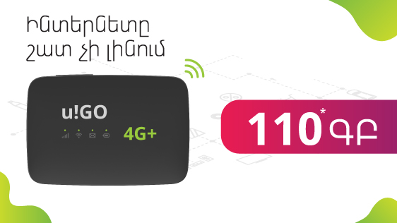 Ucom շարժական ինտերնետի uGo 5500, uGo 7500 և uBox 12500-ի նոր բաժանորդները կստանան 2 անգամ շատ ինտերնետ