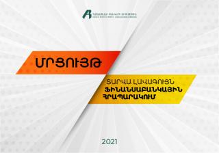 Հայաստանի բանկերի միությունը հայտարարում է մրցույթ՝«Տարվա լավագույն ֆինանսաբանկային հրապարակում» թեմայով