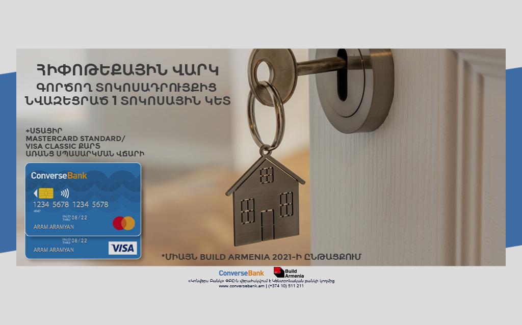Մրցունակ հիփոթեք ևոչ միայն. Կոնվերս Բանկը Build Armenia-ի գործընկերն է