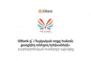IDBank-ը՝ «Հայկական ռոքը հանուն քաղցկեղ ունեցող երեխաների» բարեգործական համերգի աջակից