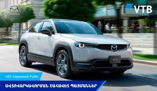 ՎՏԲ-Հայաստան Բանկ. շահավետ պայմաններ՝ ավտովարկով Mazda և Suzuki մակնիշի ավտոմեքենաներ ձեռք բերելու համար