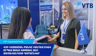 ՎՏԲ-Հայաստան Բանկը հանդես եկավ որպես Build Armenia 2021 ցուցահանդեսի գործընկեր