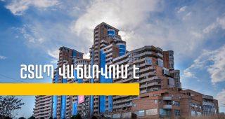 Շտապ վաճառվում է 4,800քմ անշարժ գույք՝ Դալմա Գարդեն Մոլի հարևանությամբ