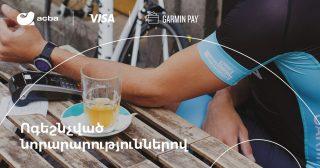 Ակբա բանկ. Առաջին անգամ Հայաստանում գործարկվել է Garmin pay-ը