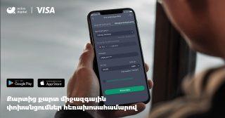 Ակբա բանկ. Հեռախոսահամարի միջոցով ստացեք և կատարեքմիջազգային փոխանցումներ
