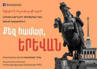 «Քեզ համար, Երևան» ֆոտոցուցահանդեսը բացվեց Երևանի երկաթուղային կայարանում