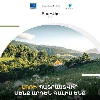 Մեկնարկել է Build Up ինկուբացիոն ծրագիրը Լոռու մարզի փոքր և միջին ձեռնարկությունների համար