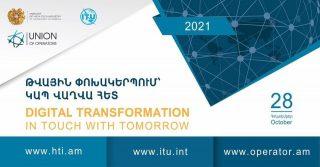 «Թվային փոխակերպում՝ կապ վաղվա հետ» ֆորում Digiweek 2021-ի շրջանակում