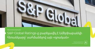 S&P գործակալությունը բարելավել է Ամերիաբանկի հեռանկարը` սահմանելով այն «դրական»
