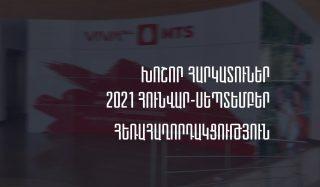 2021թ. հունվար-սեպտեմբերին Հայաստանի խոշոր հեռահաղորդակցական ընկերությունների մուծած հարկերի ծավալը նվազել է 1.99%-ով