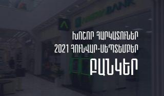 2021թ. հունվար-սեպտեմբերին Հայաստանի բանկերի կողմից մուծված հարկերի ծավալն աճել է 10.99%-ով. Առաջատարն Ամերիաբանկն է