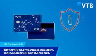 ՎՏԲ-Հայաստան Բանկը զգուշացնում է հաճախորդներին հեռախոսազանգերի միջոցով խարդախությունների մասին