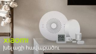 Ucom-ն առաջարկում է ձեռք բերել տան անվտանգությունն ապահովող Xiaomi խելացի հավաքածուն