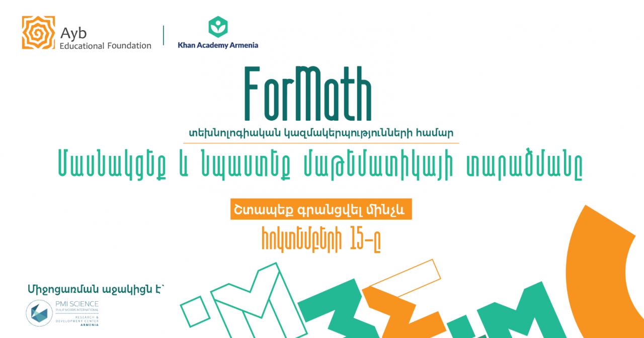 ForMath․ յուրահատուկ մրցույթ՝ Հայաստանում մաթեմատիկայի զարգացման համար