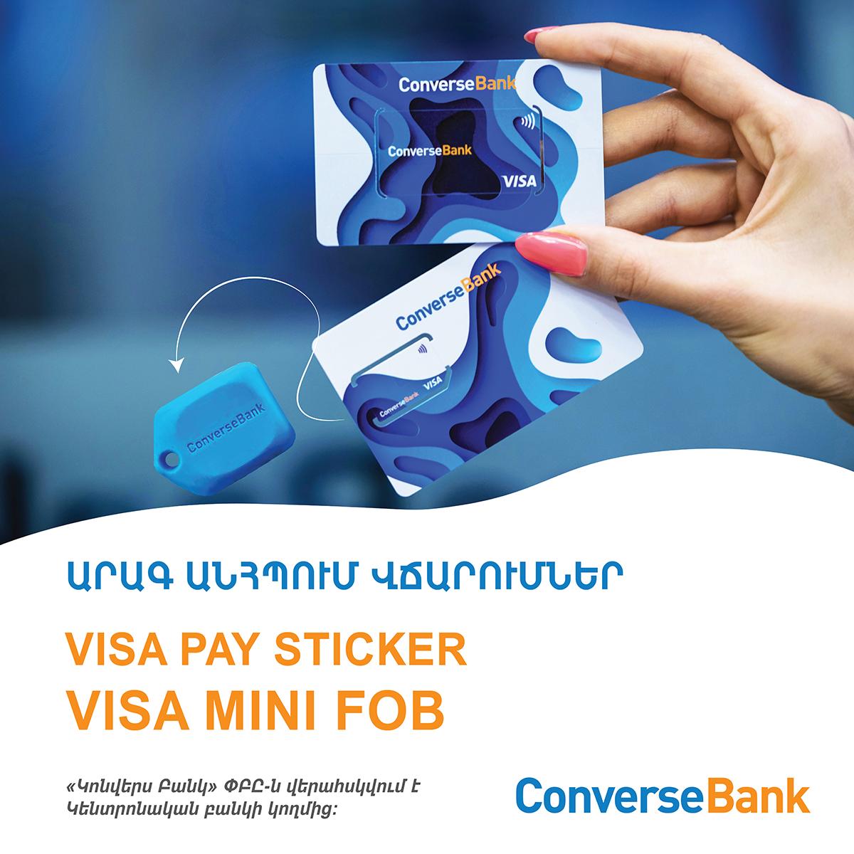 Visa Mini Fob - интересное предложение Конверс Банка для своих клиентов 1