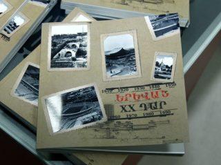 Медиамакс и «АрменТел» презентовали книгу «Ереван. XX век»