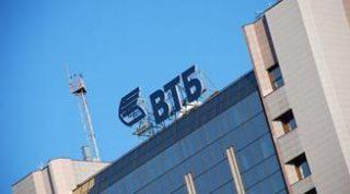 Чистая прибыль ВТБ сократилась за 9 месяцев на 17,1%