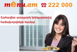 Menu.am: выгодное предложение для корпоративных клиентов