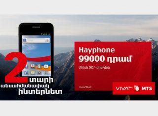 ВиваСелл-МТС предлагает безлимитный Интернет на два года при покупки смартфона Hayphone
