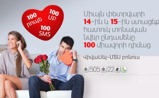 Сюрприз для участников программы «ВиваСелл-МТС бонус» по случаю Дня Св. Валентина