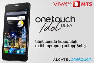 ВиваСелл-МТС: Alcatel One Touch Idol Ultra – уже в продаже