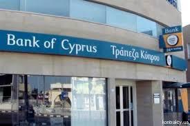 Убытки Bank of Cyprus за 6 месяцев достигли 1,805 млрд. евро