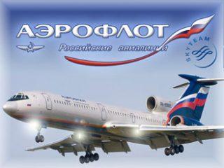 """""""Аэрофлот"""" увеличил квартальные перевозки пассажиров на 15%"""