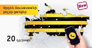 Beeline: звонки в Россию с услугой «Русастанян» стали еще доступнее