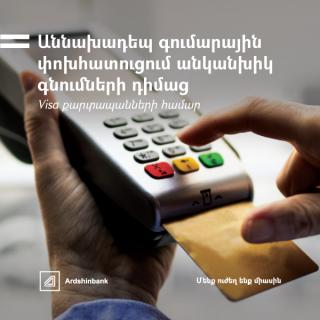 Ардшинбанк: беспрецедентные условия финансовой компенсации за безналичные операции