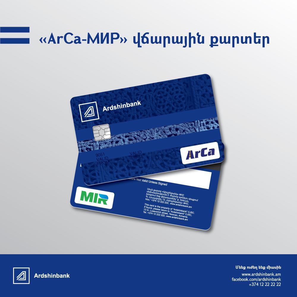 Ардшинбанк первым в РА начал эмиссию платежных карт ArCa-Мир