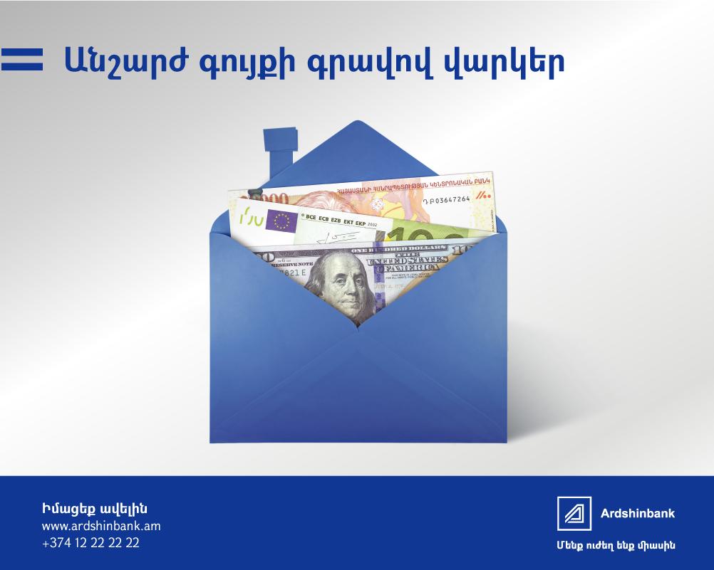 Ардшинбанк улучшил условия кредитования под залог недвижимости