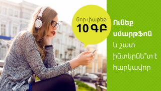 Новый пакет интернета объемом в 10 ГБ для абонентов мобильной связи Ucom