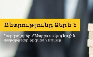 Корпоративные клиенты Beeline могут сами настраивать тарифный план под нужды своего бизнес