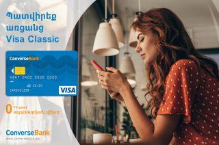 Конверс Банка: Сюрпризы – празднику всех влюбленных