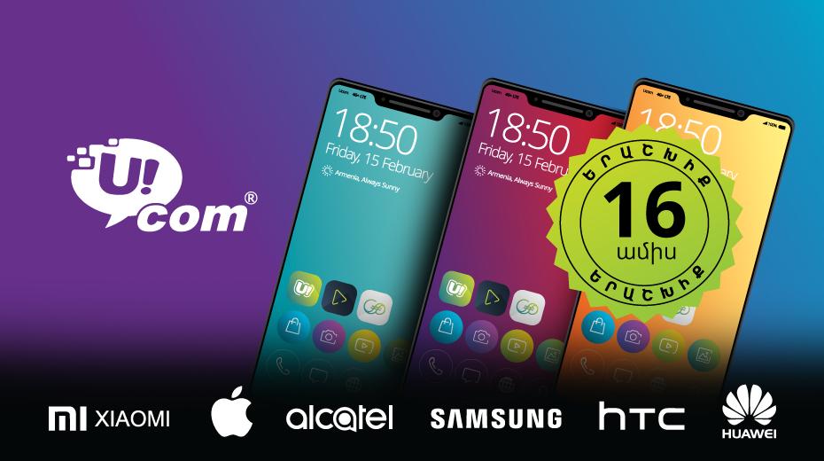 В Ucom предоставляется специальная 16-месячная гарантия на смартфоны