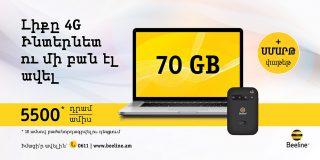 Beeline обновил пакеты услуг для жителей регионов Армении