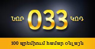 Beeline проведет предаукционную продажу премиум-номеров мобильной связи  с кодом 033