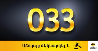 В Beeline стартовал онлайн аукцион по продаже премиум-номеров с кодом 033