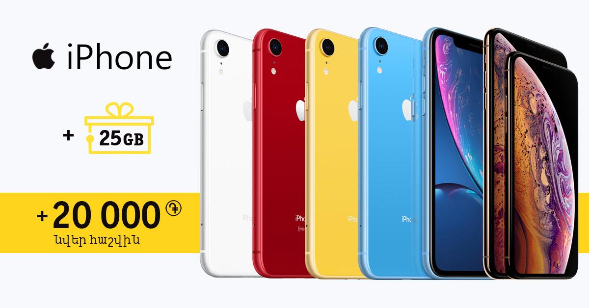 В Beeline стартовала акция по продаже смартфонов iPhone