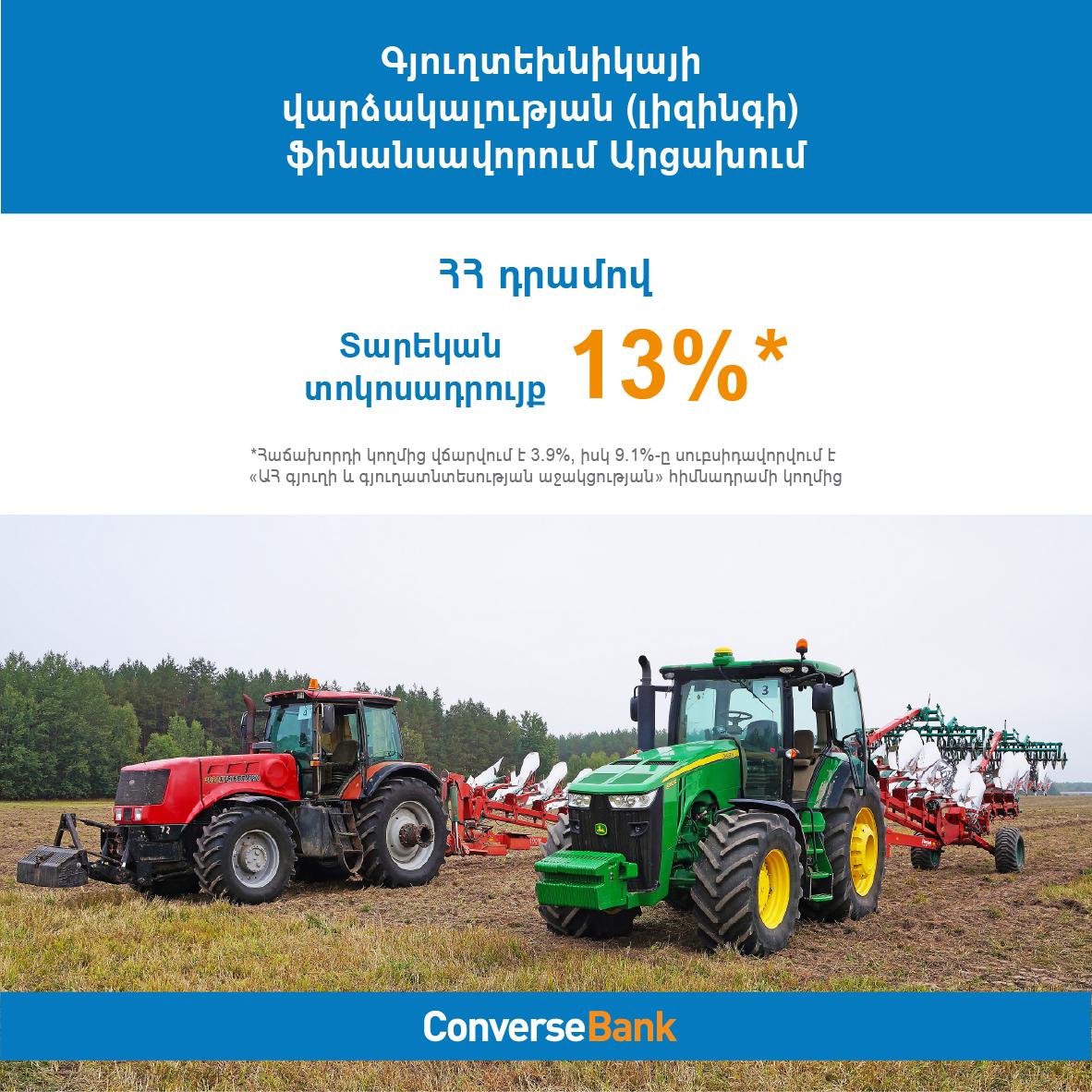 Конверс Банк начал финансировать лизинг сельскохозяйственной техники в Арцахе