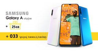 Beeline подарит номер с новым кодом 033 покупателям смартфонов Samsung