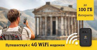 Beeline предоставит туристам 4G Wi-Fi модем
