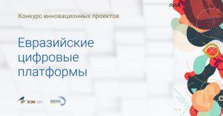 Международный конкурс «Евразийские цифровые платформы» принимает заявки