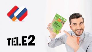 Предложение «2 номера в 1 SIM-карте» от Ucom уже доступно в центрах обслуживания абонентов российского оператора Tele2